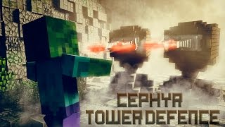 """Cephyr Tower Defence is a Minecraft Minigame Created by Nephalem (Redkiller123). This game is based upon the regular Tower Defence games where you must place towers and traps to survive incoming zombie waves! For more features and details on the map, check out the PMC Project in the """"DOWNLOAD"""" section below.We hope you enjoy this latest creation from us, and be sure to stay tuned, more awesome builds are in the works. ------------------------------------------------------------------------------------------------Server IP: Play.Cephyr.netServer Sponsors: https://nitrous-networks.com/------------------------------------------------------------------------------------------------Enjoy and don't forget to comment, rate and Subscribe!  ► NEPHALEM/REDKILLER123: http://www.planetminecraft.com/member/redkiller123/►TUTORIAL VIDEO: https://www.youtube.com/watch?v=PdCyHDuGkdc► RESOURCE PACK: Default Minecraft Texture Pack► DOWNLOAD: http://www.planetminecraft.com/project/cephyr-tower-defence/------------------------------------------------------------------------------------------------MUSIC:Sonic Symphony - Epic Hybrid Dramatic OrchestralName: Super SoldierComposer: Michal Cielecki (ASCAP) Ear Of God Music (ASCAP)Album: Maximushttp://www.sonic-symphony.com/------------------------------------------------------------------------------------------------► Follow us on Twitter:https://twitter.com/CephyrMC► Subscribe to Cephyr: http://www.youtube.com/subscription_center?add_user=cephyrmc"""