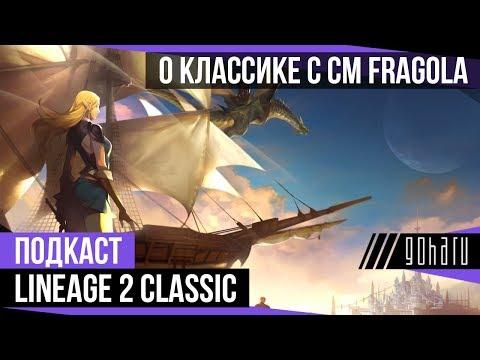 Lineage 2 Classic - О Классике с CM Fragola