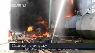 Випуск новин на ПравдаТут за 25.09.18 (13:30)