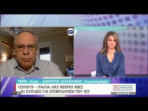 Covid-19 -Ιταλία : 683 νεκροί εχθές – Οι ελπίδες για επιβράδυνση του ιού | 26/03/2020 | ΕΡΤ