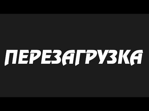 ПЕРЕЗАГРУЗКА