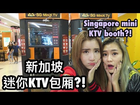 超high! 体验新加坡迷你KTV包厢vlog!Singapore Mini KTV Booth?