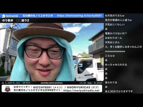 のり散歩 ◯◯巡り2 2020/9/8 - 15:34 石川典行のノリユキラジオ