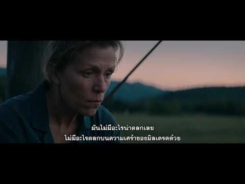 Three Billboards Outside Ebbing, Missouri - Everyday Darkness Featurette (ซับไทย)