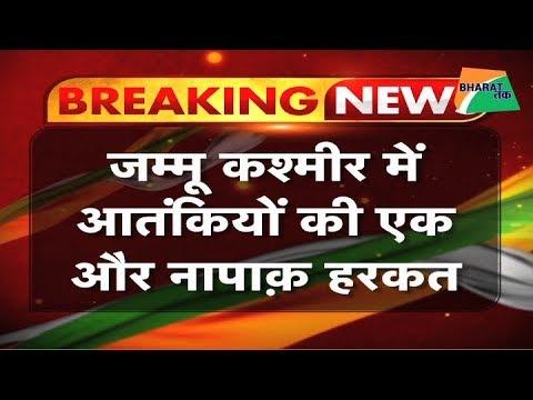 कश्मीर में आतंकियों की एक और कायरना हरक़त| Вhаrат Так - DomaVideo.Ru