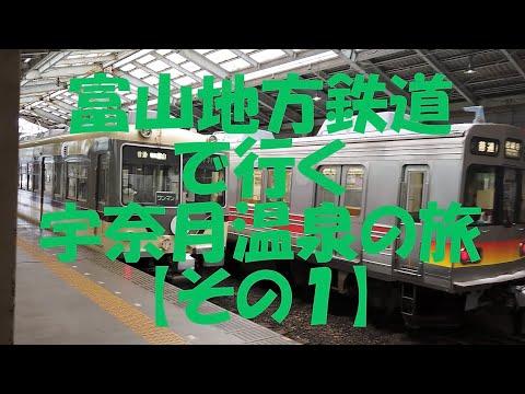 富山地方鉄道で行く宇奈月温泉の旅【その1】 Railway  …