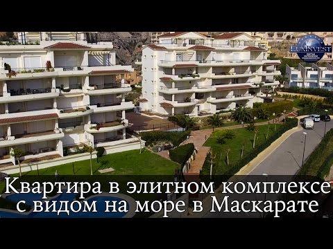 Продажа квартиры в элитном комплексе с видом на море в Маскарате