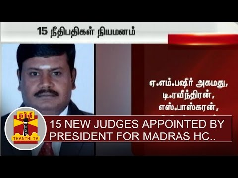 15-New-Judges-appointed-by-President-Pranab-Mukherjee-for-Madras-High-Court-Thanthi-TV