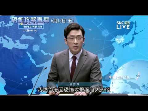 【恐怖攻擊直播】中文版預告【聚星幫電影幫】