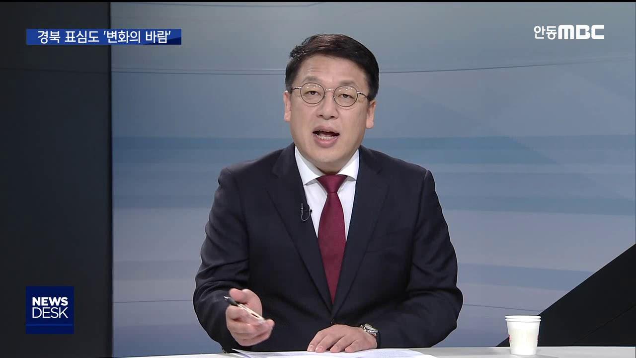 R]경북 표심도 '변화의 바람' 분다