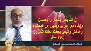 العدالة الاجتماعية في الإسلام ـ الجزء الأول