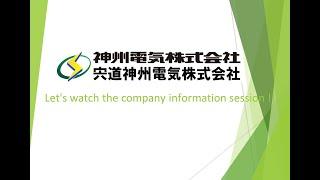 神州電気株式会社の紹介動画サムネイル