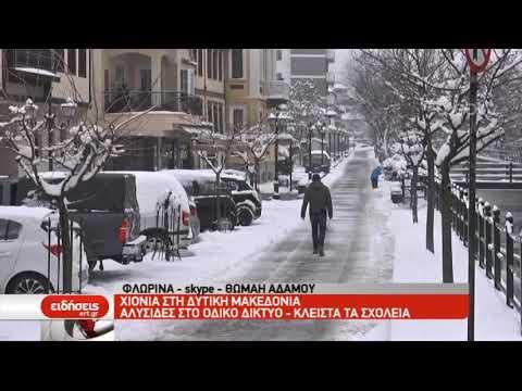 Χιόνια στη Δυτική Μακεδονία | 19/12/2018 | ΕΡΤ