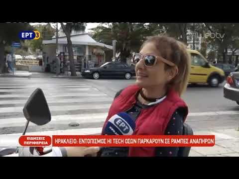 Ηράκλειο: ηλεκτρονικός εντοπισμός παραβάσεων σε ράμπες αναπήρων | 09/11/2018 | ΕΡΤ