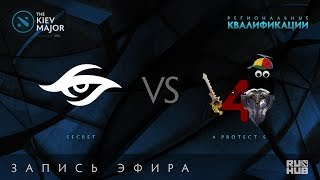Secret vs 4 protect five, Kiev Major Quals Европа [Mila]