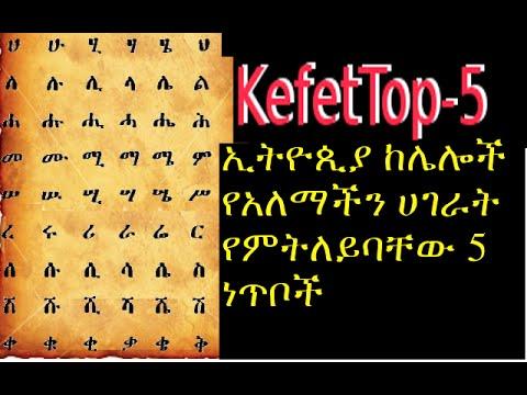 KefetTop-5 : ኢትዮጲያ ከሌሎች የአለማችን ሀገራት የምትለይባቸው 5 ነጥቦች