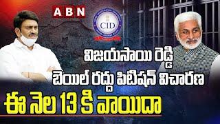 MP Vijayasai Reddy Bail Cancel Petition Hearing Postponed