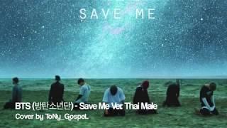 BTS (방탄소년단) - Save ME Ver.Thai Male (ภาษาไทย)   ToNy_GospeL