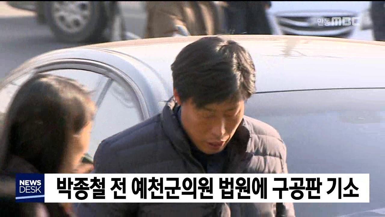 박종철 전 예천군의원 구공판 기소