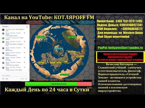 КОТЛЯРОFF FM (20.08.2018) Эфир 11.02.2018 год.