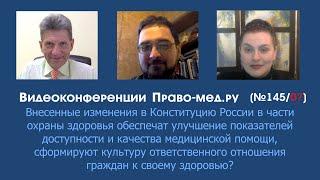 Изменения в Конституции России улучшат показатели доступности и качества медицинской помощи?