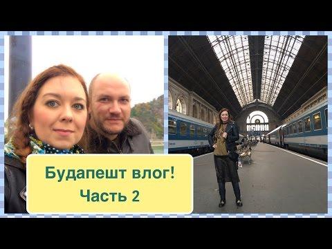 Будапешт влог 2 ,как нам в стране и прогулка по городу (видео)