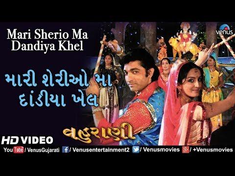Video Mari Sherio Ma Dandiya Khel - Hd Video Song   Hitu & Mona   Vahuraani   Gujarati Garba Love Song download in MP3, 3GP, MP4, WEBM, AVI, FLV January 2017