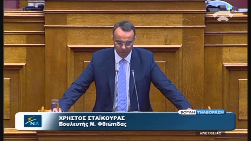 Προγραμματικές Δηλώσεις: Ομιλία Χρ. Σταϊκούρα (ΝΔ) (07/10/2015)