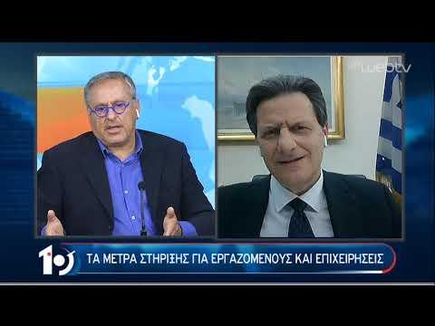 Ο Θεόδωρος Σκυλακάκης στο «10» | 01/04/2020 | ΕΡΤ