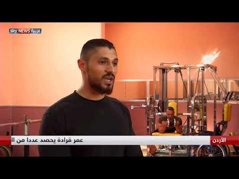 العرب اليوم - شاهد: عمر قرادة يحصد عددًا من الميداليات رغم إعاقته الحركية