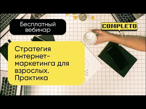 Стратегия интернет-маркетинга для взрослых. Практика (видео)
