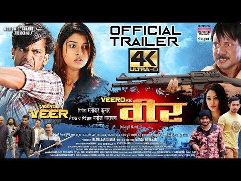 Bhojpuri Movie Veero Ke Veer  HD Trailer And Download