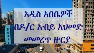 Addis Ababa residents' opinion on the election of Dr. Abiy Ahmed | አዲስ አበቤዎች በዶ/ር አብይ አህመድ መመረጥ ዙርያ