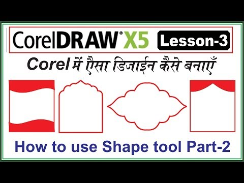 Learn CorelDraw In Hindi Tutorial 4 How To Use Shape Tool In Corel Part 2