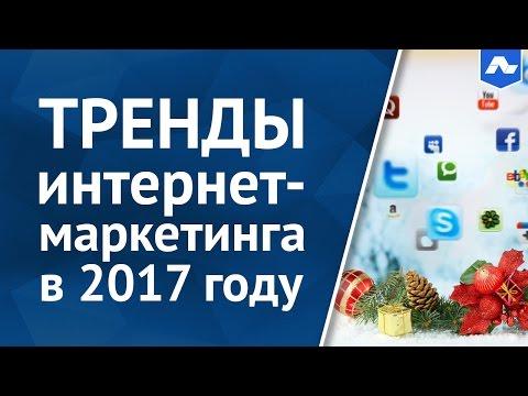 Тренды интернет-маркетинга в 2017 году | Как оставаться на гребне волны интернет-продвижения? (видео)