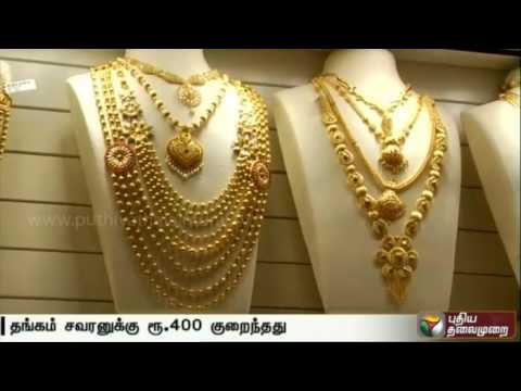 Chennai-Gold-Silver-Price-Update-17-06-2016-Puthiya-Thalaimurai-TV