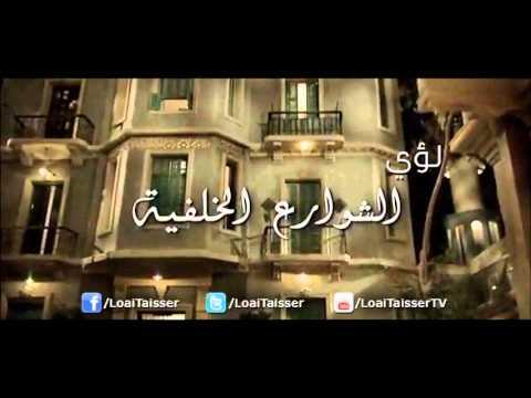 Loai - El Shaware' El Khalfia \