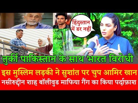 Sushant पर चुप Aamir Khan -Naseeruddin Shah,मुस्लिम लड़की ने Bollywood गैंग का किया पर्दाफ़ाश Turkey