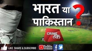 LIVE :SHAMS TAHIR KHAN - भारत या पाकिस्तान ? #INDvsPAK #ASIACUP Crime Tak