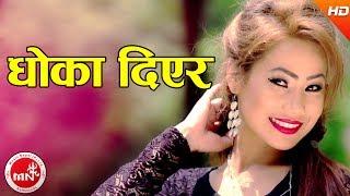 Dhoka Diyara - Sushil Magar/Tulsi Thapa Ft. Kiran Thapa / Shanti Chhantyal