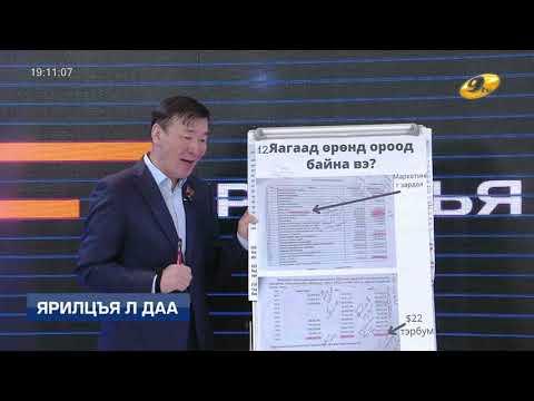 С.Ганбаатар: Монголчууд бидний мөнгөөр бидний толгойг угааж байна