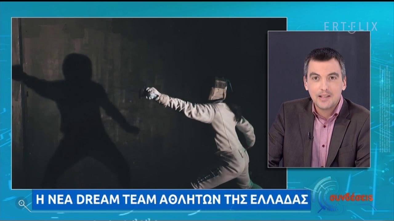 Ντοκιμαντέρ μικρού μήκους για σπουδαίους Έλληνες αθλητές | 16/07/2020 | ΕΡΤ