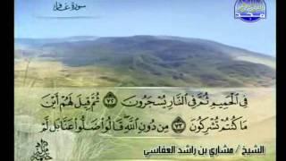 المصحف الكامل 24 للشيخ مشاري بن راشد العفاسي حفظه الله