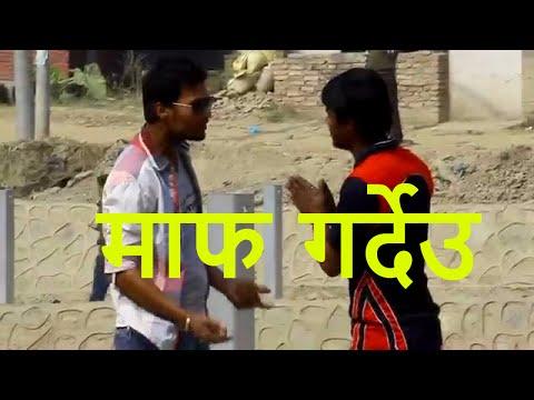 (Nepali prank:- मलाई माफ गर्देउ - Duration: 2 minutes, 3 seconds.)