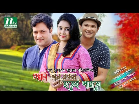 Bangla Telefilm / Natok 2017-  Golpota Onnorokom Hotei Parto | Mili, Shimul, Nayeem by Abu Rayhan