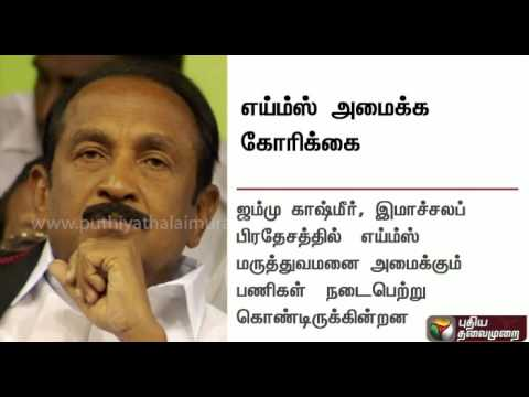 Vaiko-urges-the-centre-and-state-to-speed-up-construction-of-AIIMS-hospital-in-TN