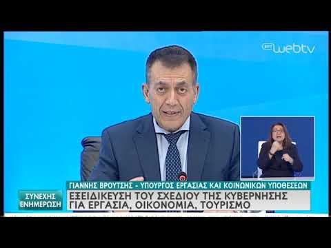 Βρούτσης   Το σχέδιο της κυβέρνησης για την εργασία   20/05/2020   ΕΡΤ