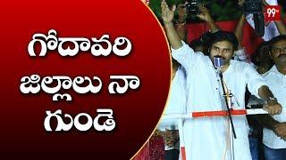 Janasena Chief Pawan Kalyan About Godavari Districts | Kakinada Public Meet