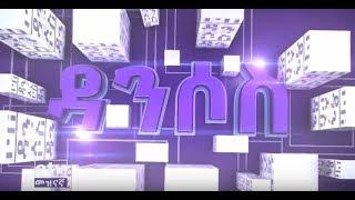 #EBC ዳንሶስ ግንቦት 25/2010