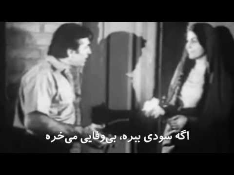 fardin - Sweet and delicate voice of Iraj from the Iranian movie called, Kooche Mardha کوچه مردها - You would be hearing two different perfomances of the same song in...
